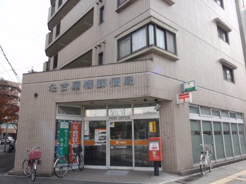 名古屋橘郵便局(周辺)