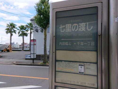 市営バス 七里の渡し(周辺)