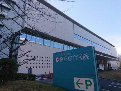 協立総合病院(周辺)