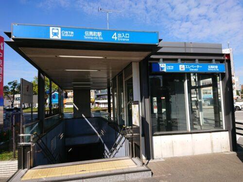 市営地下鉄 伝馬町駅4番出口(周辺)