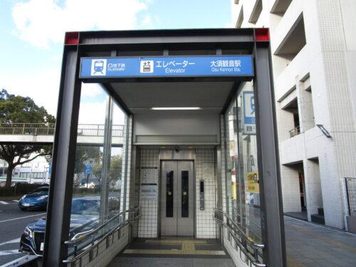 地下鉄大須観音駅(周辺)