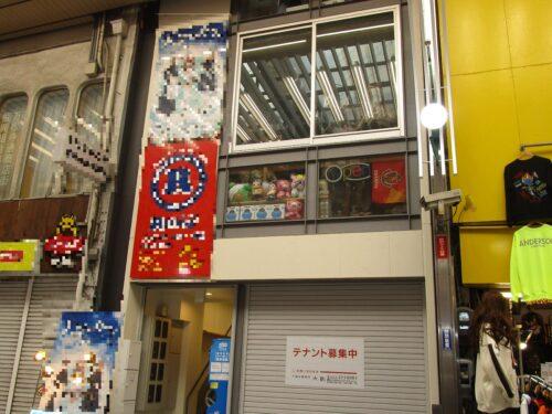 万松寺通商店街貸店舗1階